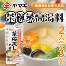 日本 yamaki 雅媽吉 茶碗蒸高湯料 (3入) 45ml 茶碗蒸 茶碗蒸高湯 高湯料 調味 調味包