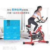 腳踏健身車 川野動感單車家用超靜音健身車腳踏室內減肥運動自行車健身房器材JD 雲雨尚品