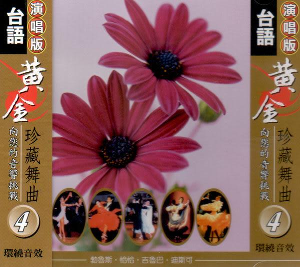 台語演唱版 黃金珍藏舞曲 第4輯 CD (音樂影片購)