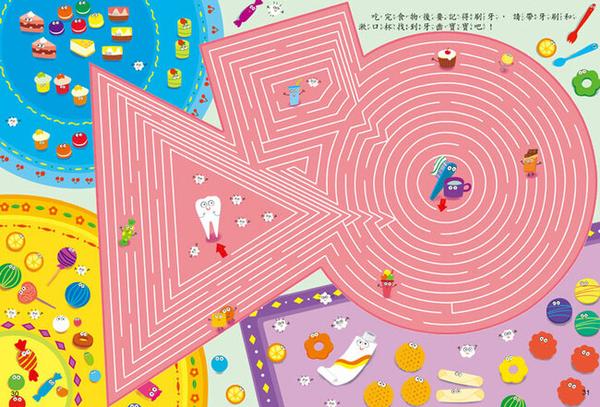 5分鐘專注力邏輯遊戲書(動物樂園大迷宮+奇妙世界大迷宮+趣味探險大迷宮+超級任務大迷宮)