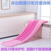 兒童室內家用滑滑梯寶寶飄窗滑梯小型床沿沙發滑道板加長幼兒玩具-享家