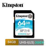 SDG/64GB Kingston Canvas GO! SDXC UHS-I (U3)(V30) 64GB 記憶卡