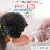 買1送1 寵物貓狗隨行水杯外出水壺用品戶外喝水喂水飲水器泰迪便攜式水瓶【千尋之旅】