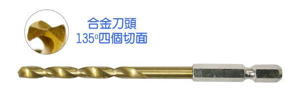 HSS 高速鋼鍍鈦六角軸鑽頭 4.0mm (充電式起子機攻牙機適用)