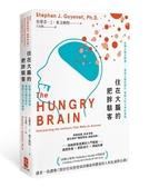 (二手書)住在大腦的肥胖駭客:飢餓大腦全解讀──看破大腦的算計,擺脫大吃大喝的..