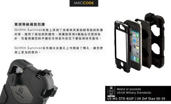 Griffin Survivor 黑色 iPhone SE / 5S / 5 專用 軍規 極致防護 防摔 防震 保護殼 原廠正品