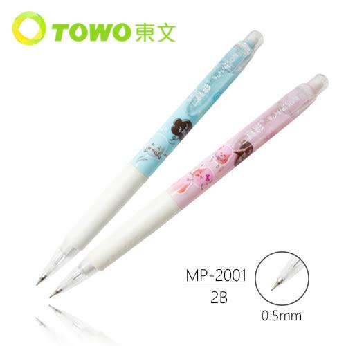 【奇奇文具】【東文 TOWO 自動鉛筆】MP-2001 粉彩卡通自動鉛筆(0.5mm)