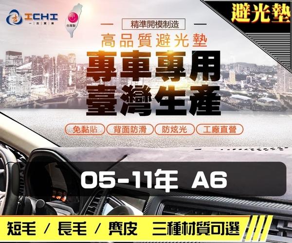 【短毛】05-11年 奧迪 A6 3代 避光墊 / 台灣製、工廠直營 / audi a6避光墊 a6 避光墊 a6 短毛 儀表墊