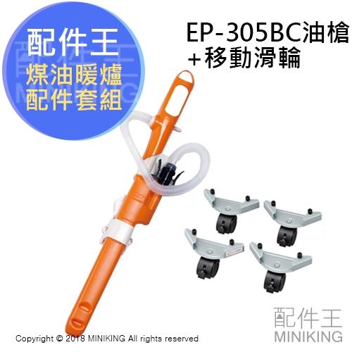 日本代購 煤油暖爐 配件套組 EP-305BC 油槍 移動滑輪 電暖器 滾輪 配件 適 DAINICHI