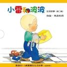 信誼/上誼 小雷和波波生活故事第二輯[衛立兒生活館]