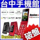 【台中手機館】Benten F40 4G...