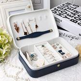 首飾盒首飾收納盒單層皮革手飾品盒手錶盒簡約原創禮品女孩jy【滿一元免運】