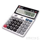 會計計算器語音大按鍵多功能財務辦公專用計算機大號  歐韓流行館