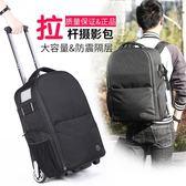 限定款攝影背包 獵圖相機包 拉桿箱後背包攝影包拉桿包單反包休閒數碼背包攝像機jj