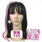 ◇天天美容美髮材料◇嘉奈兒100%全頂人戴真髮155到耳下 [45885]