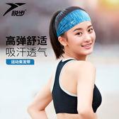 悅步個性運動發帶頭帶男女吸汗跑步瑜伽頭巾頭戴健身房跳舞止汗帶