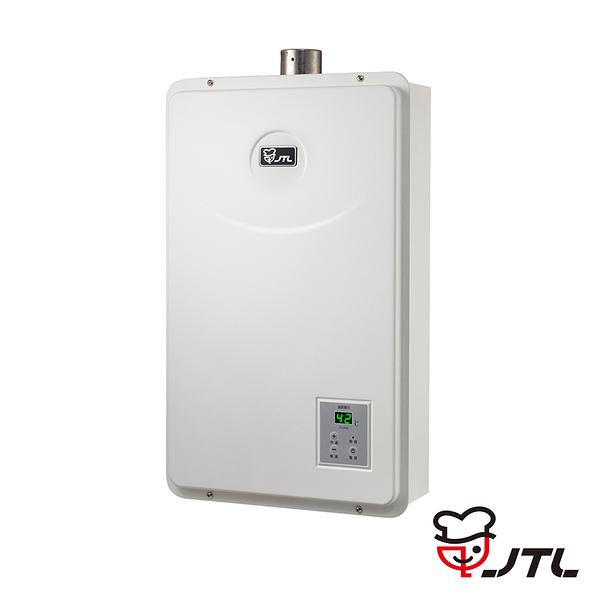 喜特麗 JTL 13L 數位恆慍強制排氣熱水器 JT-H1332 含基本安裝配送