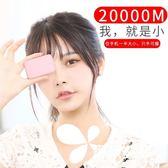 行動電源20000M充電寶大容量便攜移動電源毫安華為通用超薄原裝正品沖小米手機輕薄小巧萬能快充