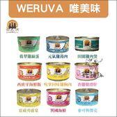 WERUVA唯美味〔主食貓罐,9種口味,85g〕(單罐)