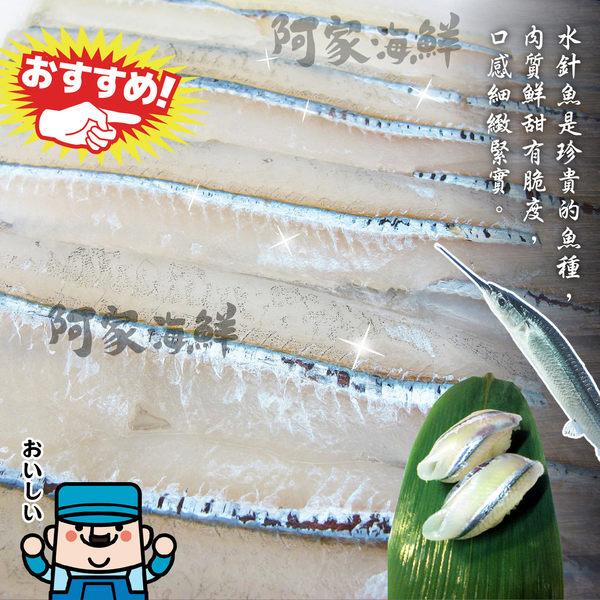 水針魚生魚片300g±10%/包#水針魚#刺身#壽司#握壽司#生魚片#鮮甜#退冰即食