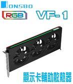 [地瓜球@] 喬斯伯 Jonsbo VF-1 RGB 顯示卡 散熱器