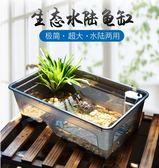 魚缸-烏龜缸帶曬台大型別墅水陸塑料透明龜盆巴西草龜鱷龜養龜的專用缸YYP 提拉米蘇