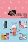 (二手書)非買不可!日本藥妝全攻略
