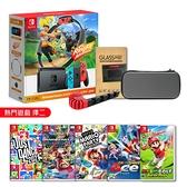 現貨 Switch 健身環主機同捆組+包+貼+充電座+遊戲兩片