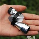 鋁合金單筒望遠鏡高清 迷你便攜拐角小望遠鏡 袖珍單筒望遠鏡8倍CY『新佰數位屋』