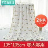 2條裝嬰兒浴巾純棉柔軟吸水紗布被子