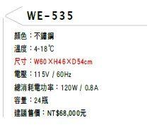 【歐雅系統廚具】BEST 貝斯特 WE-535 嵌入式雙溫冷藏酒櫃