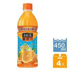 ●美粒果 柳橙汁(450ml/4瓶)【合迷雅好物超級商城】