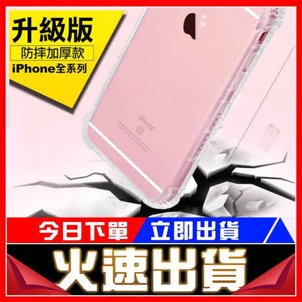 [24hr-現貨快出] 氣墊殼 iPhone 7/8 i7 6s 6 i6s i6 plus 全包覆式手機殼 透明保護套 保護殼 防摔邊框保護殼