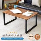 《HOPMA》工業風極簡和室桌/茶几桌E-T8060