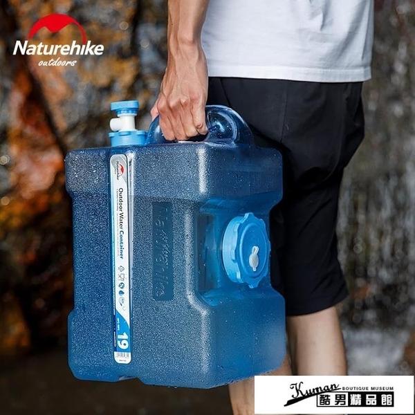 水桶 戶外家用儲水用飲用車載塑料手提裝礦泉純凈水箱蓄帶龍頭 酷男