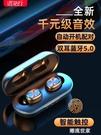 雙耳藍牙耳機真無線運動跑步入耳式5.0隱形迷你一對微小型開車適用MBS『潮流世家』