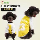 貴賓衣服 小狗泰迪吉娃娃冬裝貴賓小型犬寵物狗服飾幼犬衛衣 【店慶八八折】