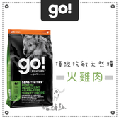 go[低致敏火雞無穀全犬糧,3.5磅,加拿大製]