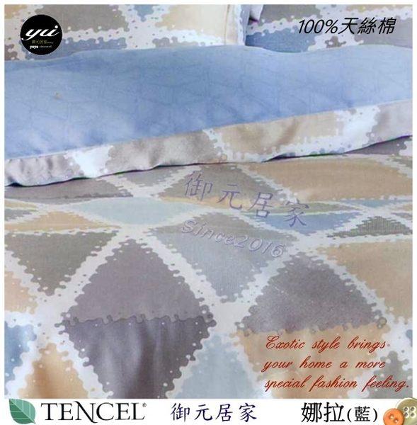 天絲棉 TENCEL【兩用被+薄床包組】5*6.2尺 御元家居『娜拉』(藍)四件套天絲棉寢具