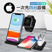 蘋果 Apple 新四合一 充電座 Qi 無線充電 智能 快充 Airpods iPhone Watch 手錶 手機 藍芽耳機(27w充電頭)