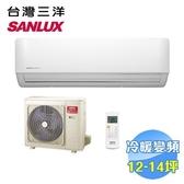 台灣三洋 SANLUX 時尚型冷暖變頻一對一分離式冷氣 SAC-V86HF / SAE-V86HF