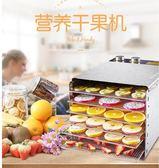 樂創烘乾機 食品家用小型乾果機食物水果茶果蔬風乾機脫水機商用  ATF 魔法鞋櫃