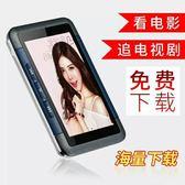 迷你MP3學生插卡3.0寸MP4超薄有屏MP6電子書隨身聽MP5播放器 3C優購