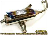 A4791091379  台灣機車精品 全白鐵迴壓排氣管五彩鈦護片 BWS125單入(現貨+預購)  回壓  直通