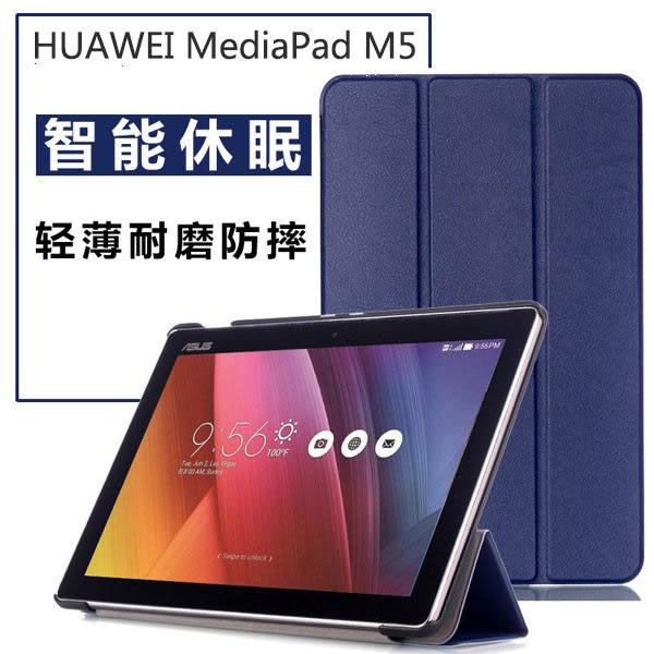 HUAWEI MediaPad M5 8.4 10.8 平板皮套 側掀可立式 防摔保護套 保護殼 智慧休眠 喚醒 平板電腦套
