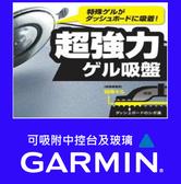 garmin nuvi gps 1470 1470t 1480 1690 2555 50 儀表板吸盤架車架子衛星導航支架