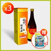 活力膳補 胺基酸健康液 3罐 送 穩固關鍵 2罐