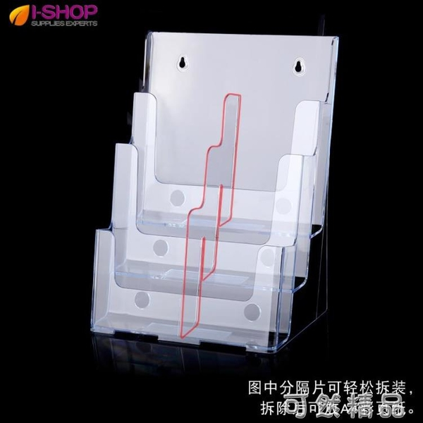 A4壓克力三層宣傳單目錄架展示架 透明折頁銀行資料架 桌面展示盒 可然精品