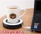 加熱杯墊 創意家用辦公USB保溫碟杯墊電熱杯墊恒溫加熱熱奶器暖奶器 【快速出貨】