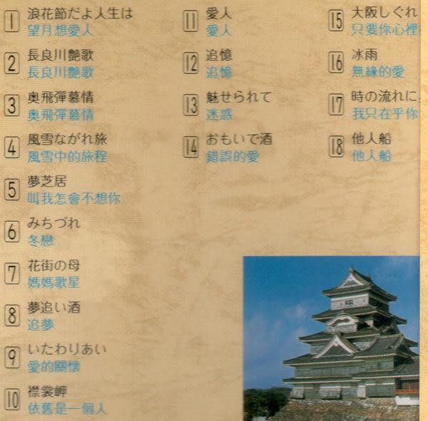 東洋輕音樂 9 吉他 三 CD (音樂影片購)
